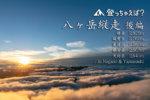 【八ヶ岳縦走 登山レポ 後編】横岳でのご来光と神の光?