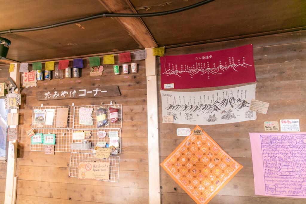 八ヶ岳 根石岳山荘 売店