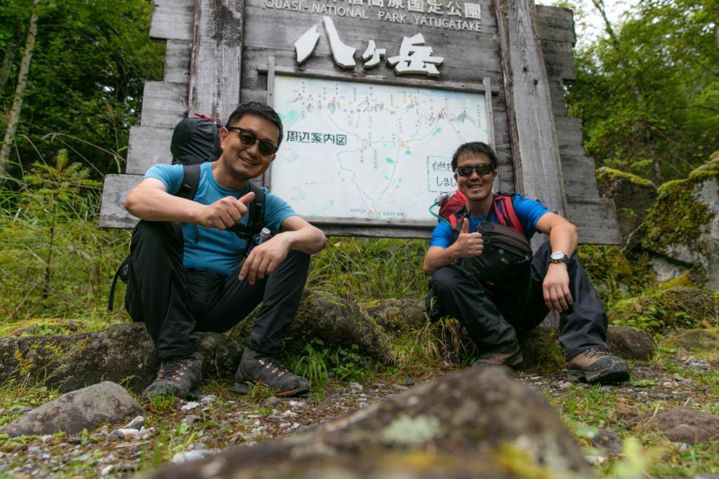 八ヶ岳 美濃戸近くの登山口