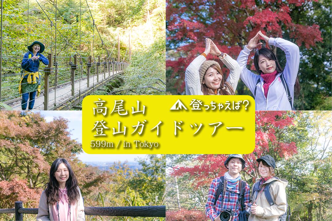 高尾山 登山ガイドツアー