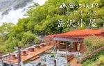 岳沢小屋 穂高連峰縦走の拠点となる山小屋をブログで紹介