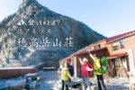 穂高岳山荘 ブログ
