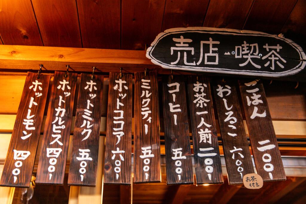 穂高岳山荘 喫茶メニュー