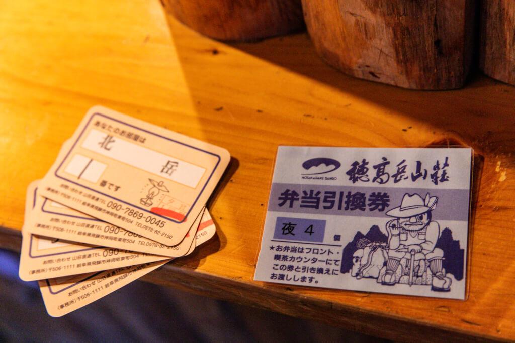 穂高岳山荘 食券