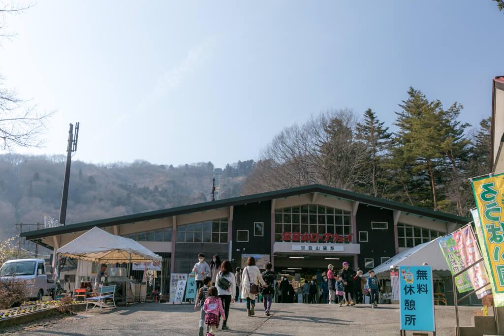 宝登山ロープウェイ 山麓駅