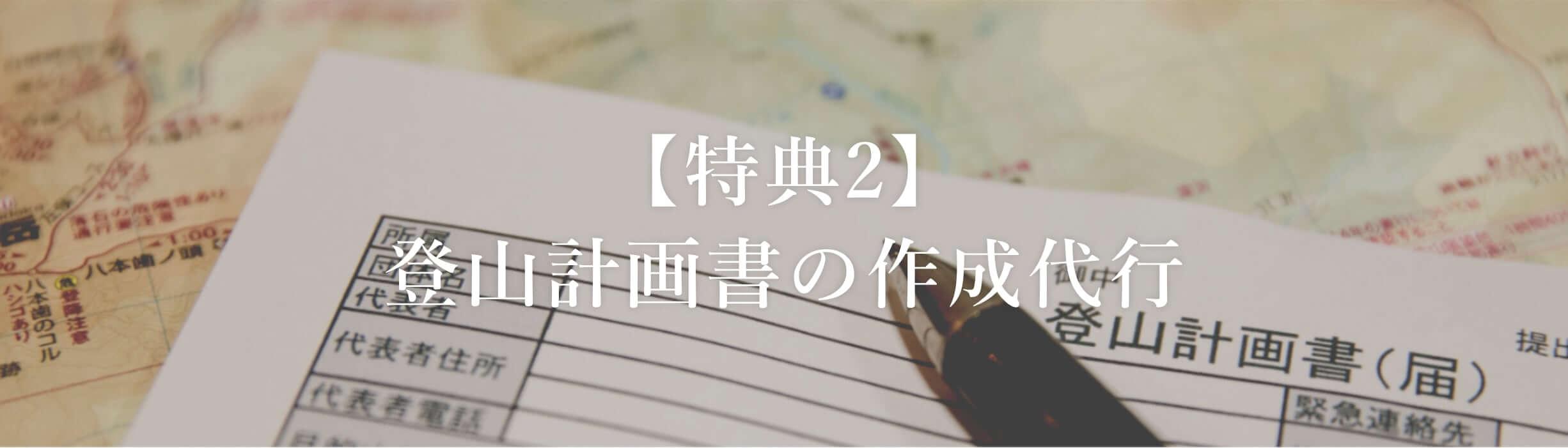 【特典2】登山計画書の作成代行