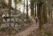 長瀞アルプス〜宝登山