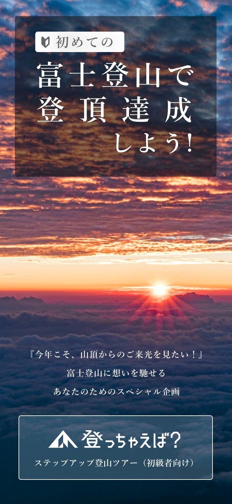 初めての富士登山で登頂達成しよう!