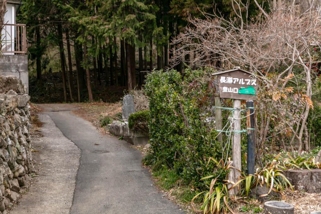 長瀞アルプス 登山口
