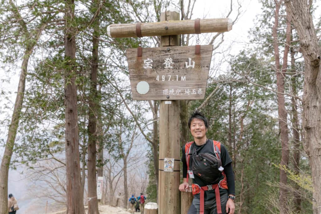 宝登山 山頂