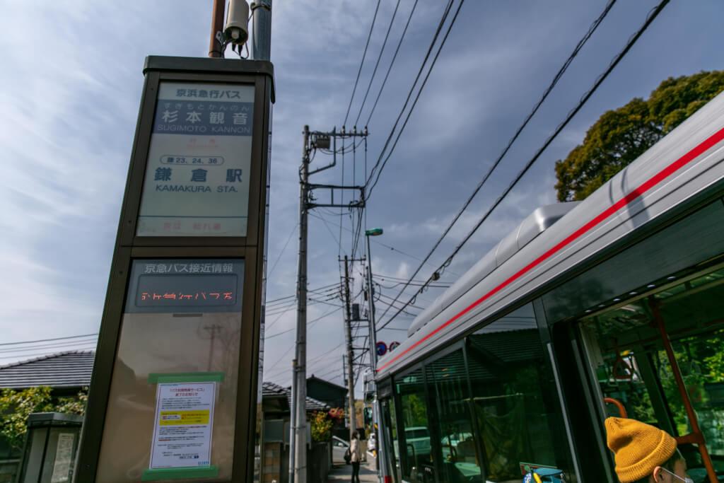 京浜急行バス 杉本観音バス停