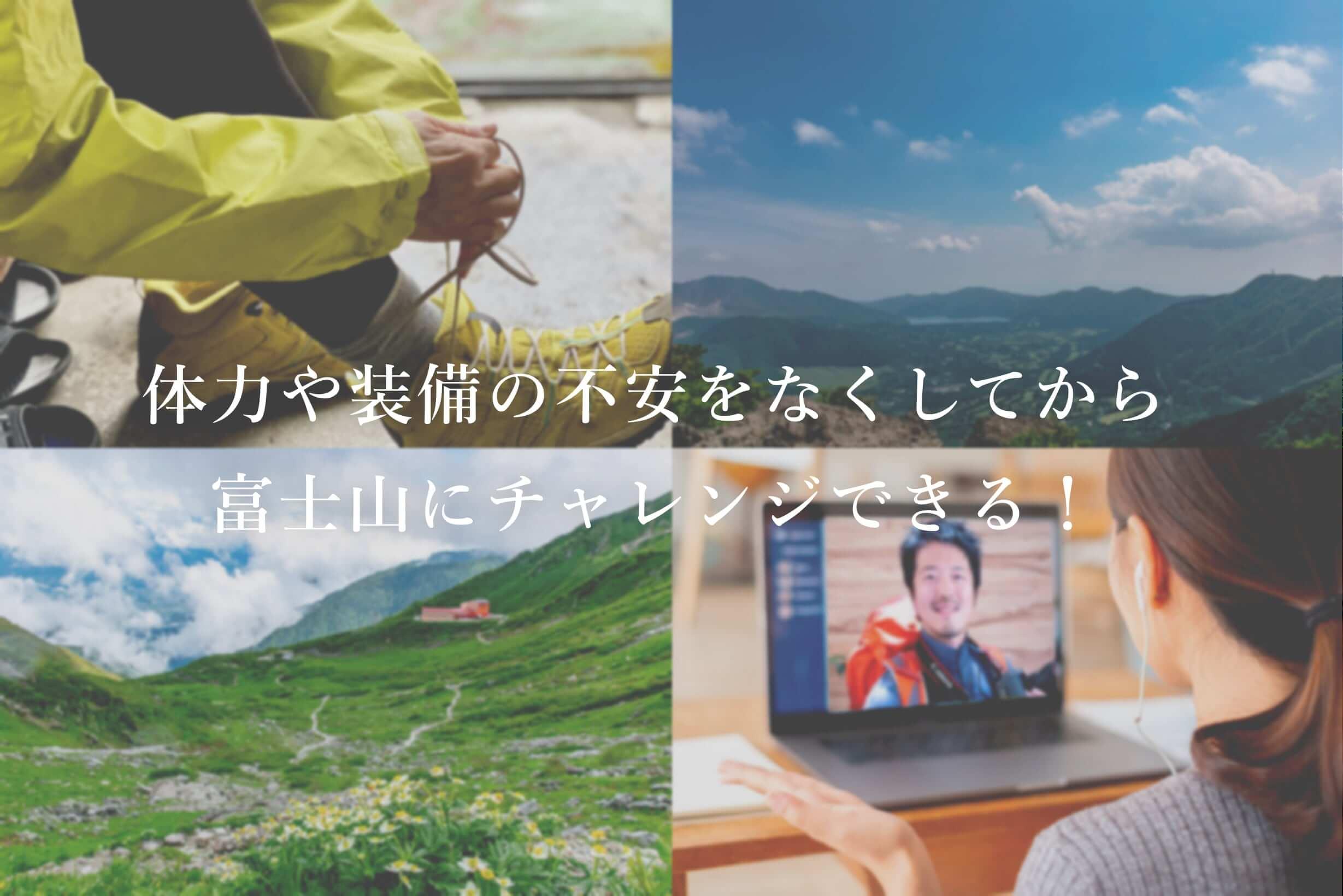体力や装備の不安をなくしてから富士山にチャレンジできる!