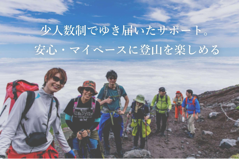 少人数制でゆき届いたサポート。安心・マイペースに登山を楽しめる。