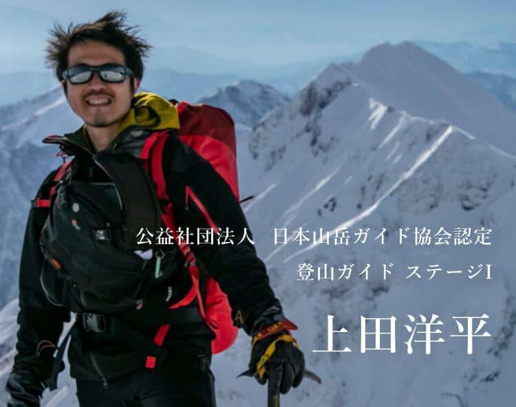 公益財団法人 日本山岳ガイド協会認定 登山ガイド ステージ1 上田洋平