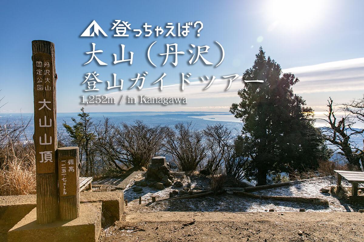 丹沢大山 登山ガイドツアー