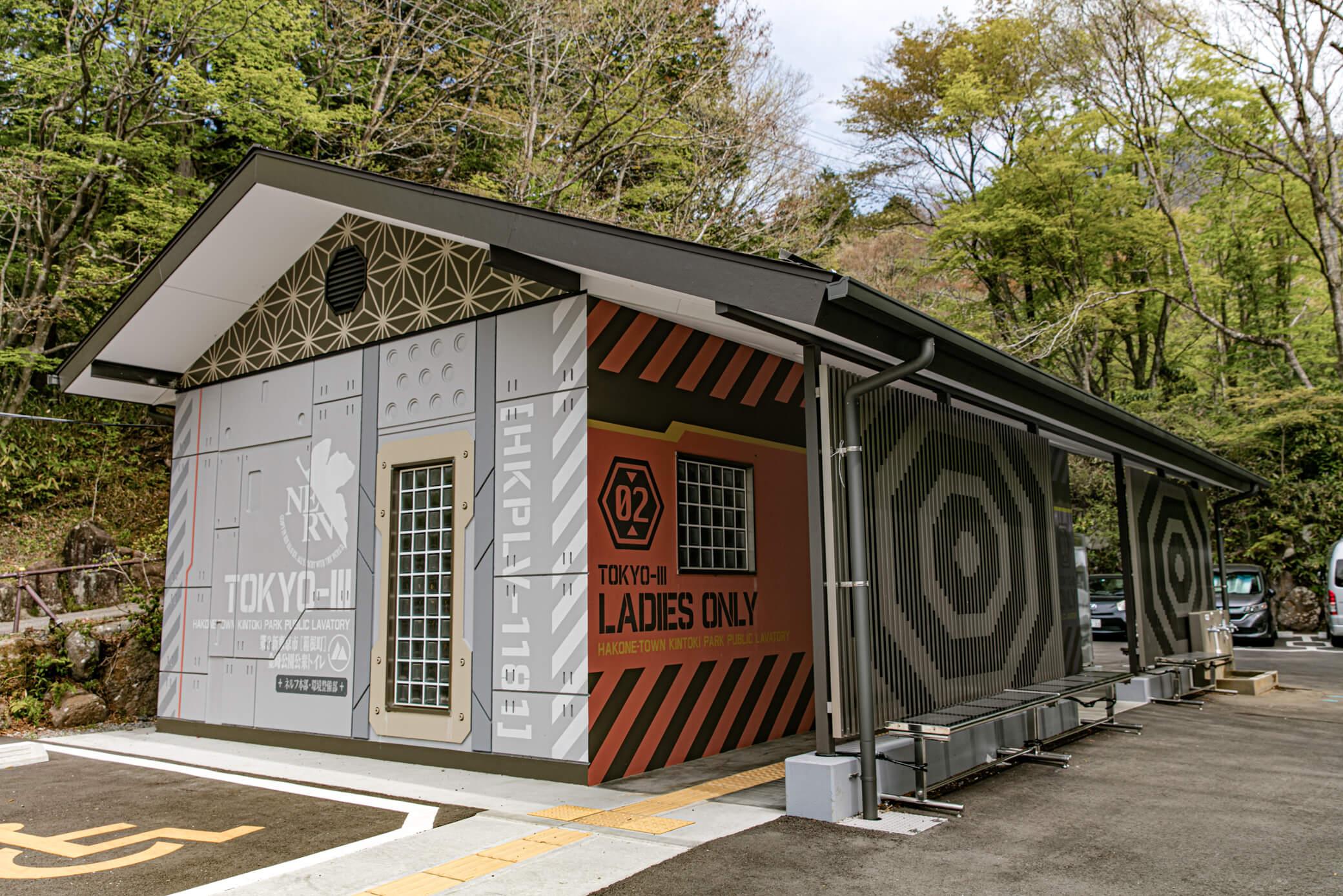 金時山 公時神社駐車場 トイレ