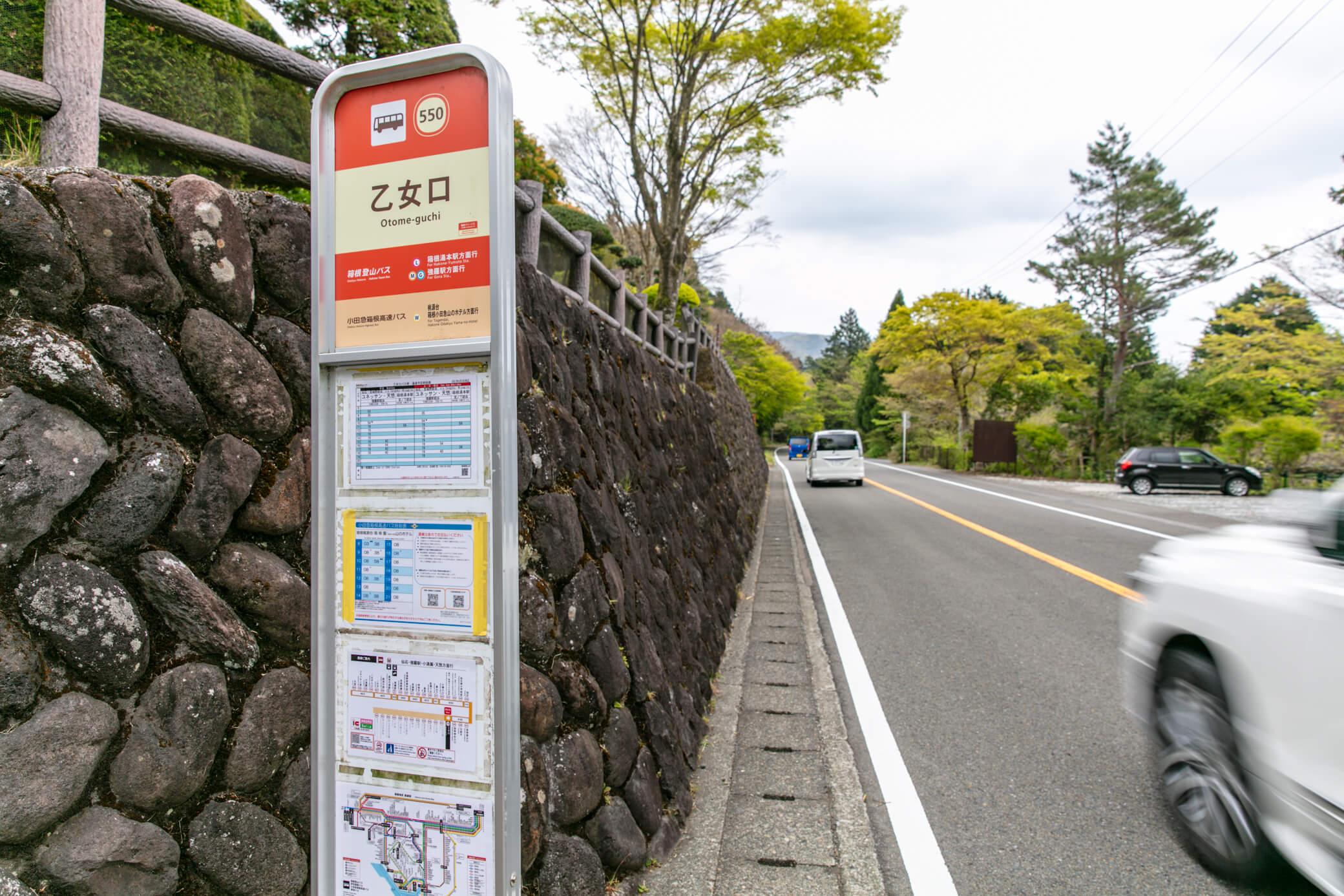 金時山 乙女口バス停