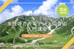 女性のためのテント泊登山入門講座 in 立山
