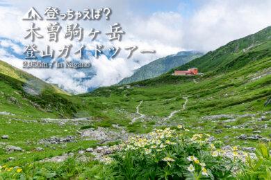 木曽駒ヶ岳 登山ガイドツアー
