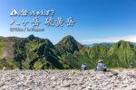 八ヶ岳 硫黄岳 登山コースガイド