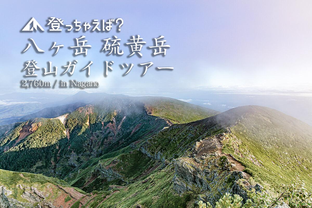 八ヶ岳 硫黄岳登山ガイドツアー