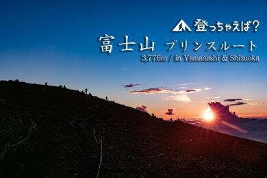富士山プリンスルート