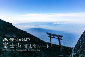 富士山 富士宮ルート 登山ガイドツアー