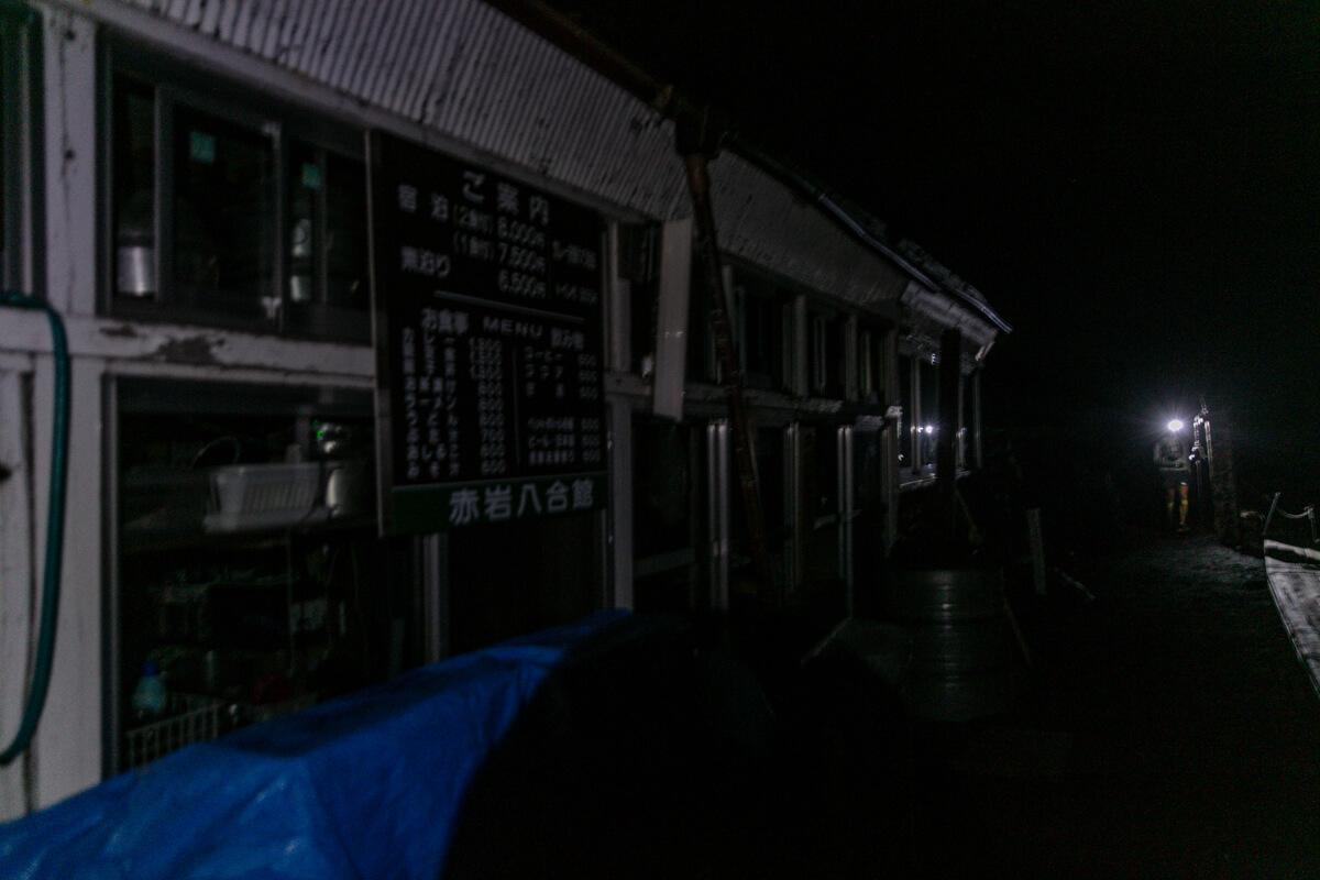 富士山 御殿場ルート 八合目 赤岩八合館