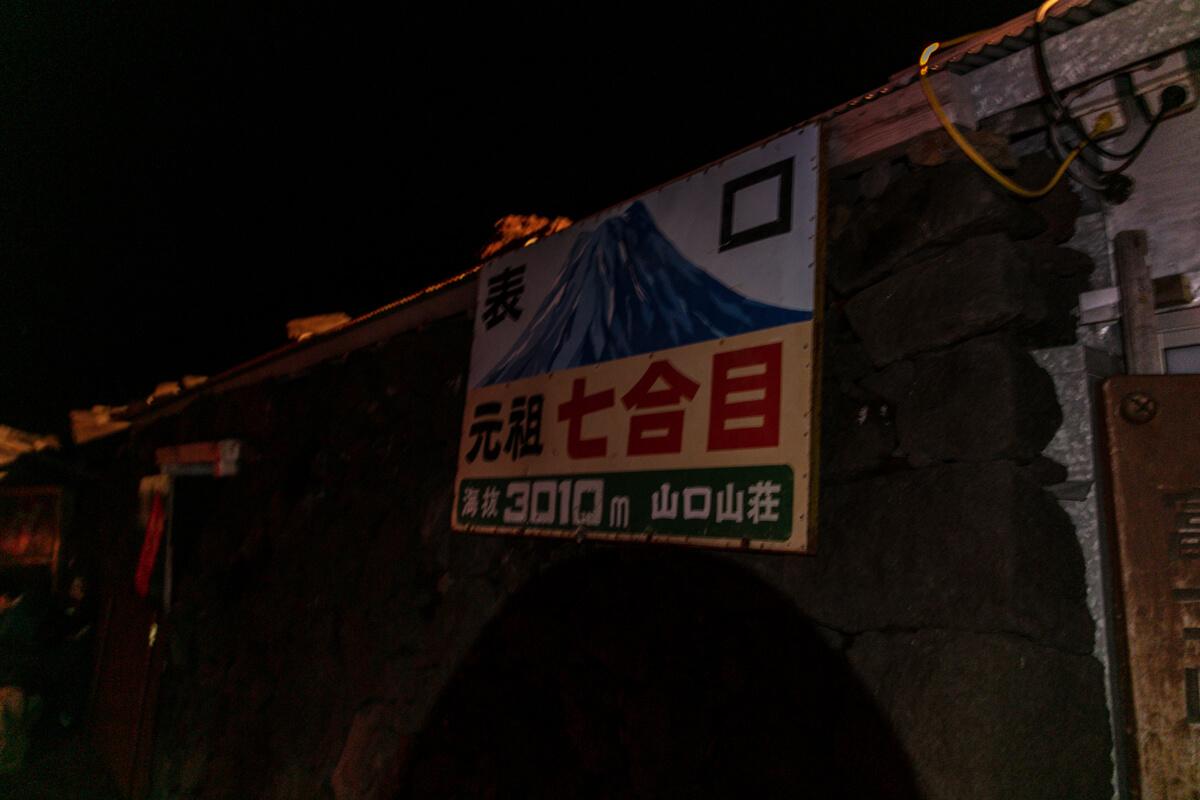 富士山富士宮口 元祖七合目 山口山荘