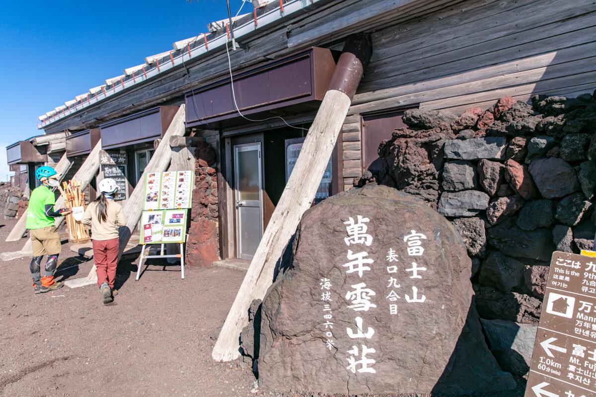 富士山富士宮口 九合目 萬年雪山荘