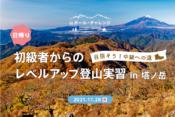 山ガールネット 登山実習in塔ノ岳